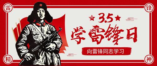 """【树新风 扬正气 比奉献】中亚医院学习雷锋精神 从""""我""""做起"""