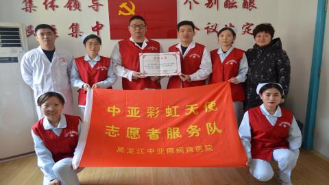 奉献 友爱 互助 进步丨记黑龙江中亚彩虹志愿者服务队