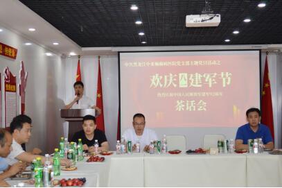 """黑龙江中亚癫痫病医院党支部召开欢庆""""八一建军节""""茶话会"""