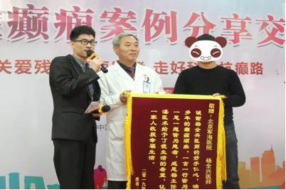 北京军海医院:世界残疾人日 在健康的路上 我们都是追梦人